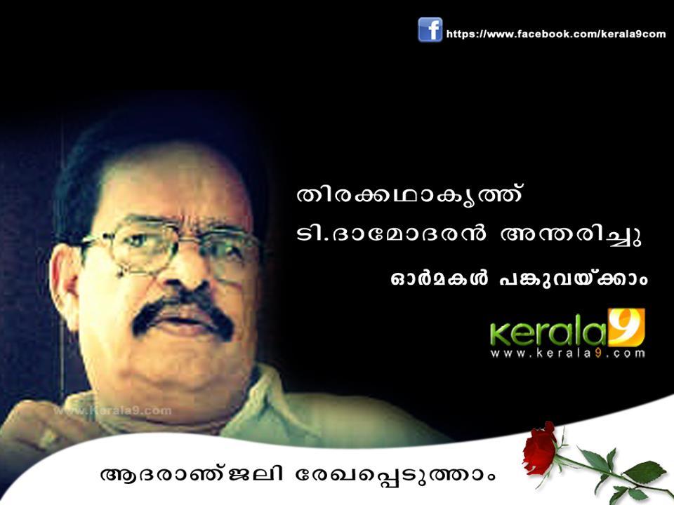 Famous Malayalam script writer T  Damodaran passed away
