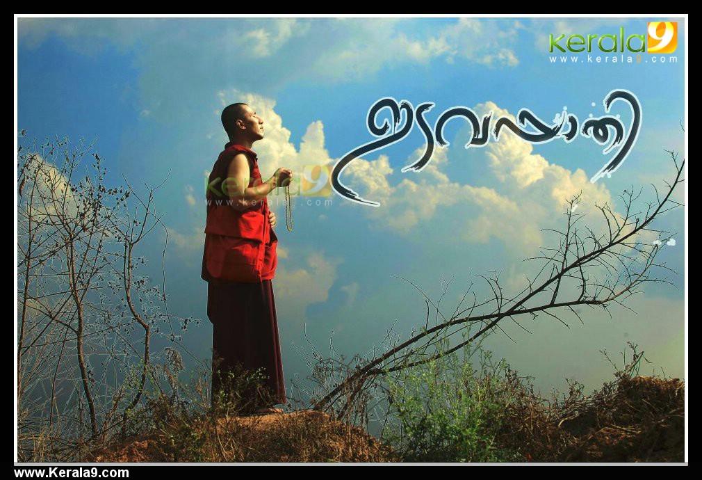 siddharth lama edavapathi movie stills00