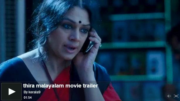 Thira Malayalam Movie Trailer